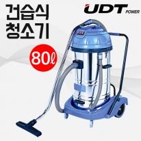 UDT 산업용 진공청소기 BY-785 건습식겸용 80리터 대용량 3모터