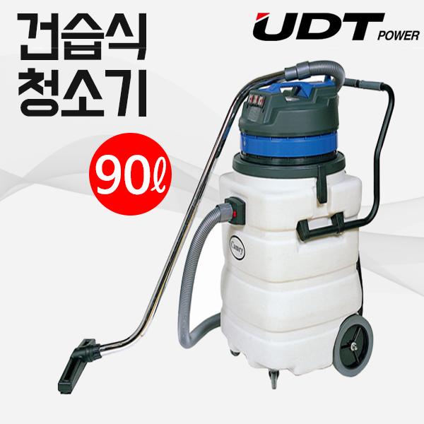 UDT 산업용 진공청소기 BF-584A-3 건습식겸용 90리터 대용량 3모터