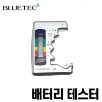 블루텍 배터리 테스터 BT-710 디지털 디스플레이