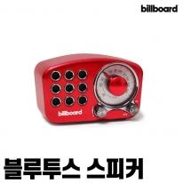 빌보드 블루투스 스피커 RW-01 와인 휴대용 라디오