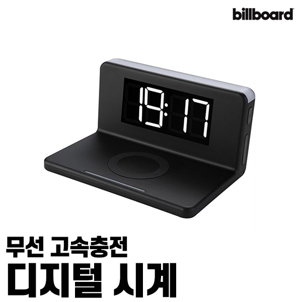 빌보드 무선고속충전 디지털 시계 CC-01(블랙,화이트)
