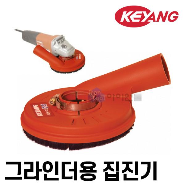 계양 그라인더용 집진기 KDH-125 100~125mm 집진커버