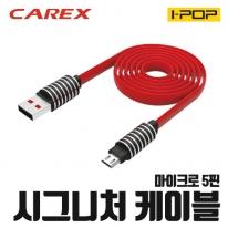 카렉스 아이팝 시그니처 케이블(마이크로5핀)