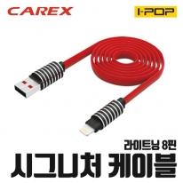 카렉스 아이팝 시그니처 케이블(라이트닝8핀)