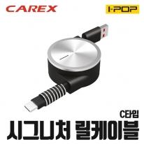 카렉스 아이팝 시그니처 릴케이블(C타입)