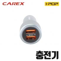 카렉스 아이팝 풀메탈 QC3.0 듀얼충전기