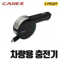 카렉스 아이팝 충전표시 릴타입 충전기(C타입)