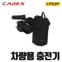 카렉스 아이팝 시트마그넷홀더 4포트 충전기
