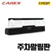 카렉스 아이팝 블랙패널 LED 주차알림판