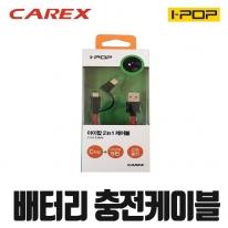 카렉스 아이팝 2IN1케이블 배터리 충전케이블