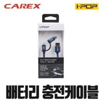 카렉스 아이팝 3IN1케이블 배터리 충전케이블