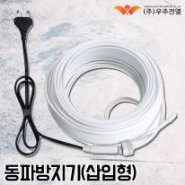 우주전열열선 삽입형 동파방지기 1M~30M 동파방지히터 계량기/수도관동파방지용품