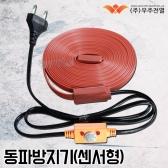 우주전열열선 센서형 동파방지기 1M~30M 경제적인 동파방지히터 계량기/수도관동파방지용품