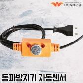우주전열 자동 온도감지센서 동파방지열선용 자동센서 온도센서 전기료절감