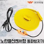우주전열 노란열선 동파방지기 난연실리콘센서형 1M~20M 전기료절감 자동센서 발열빠름