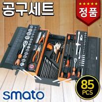 스마토 공구세트 SM-TS85 (85PCS) 전문가용공구세트