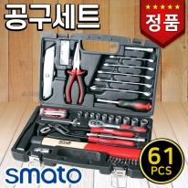 스마토 다용도 공구세트 SM-TS61(61PCS) 수공구세트
