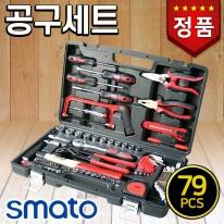 스마토 다용도 공구세트 SM-TS79(79PCS) 수공구세트