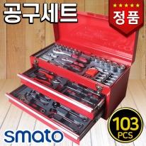 스마토 자동차 정비용 공구세트 SM-TS103 (103PCS)