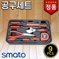 스마토 공구세트 SM-TS09 (9PCS) 수공구세트