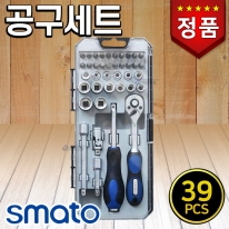 스마토 공구세트 SM-SS39 (39PCS) 자동차자전거정비