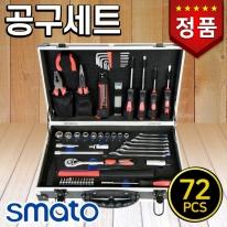 스마토 공구세트 SM-TS72 (72PCS) 수공구 세트
