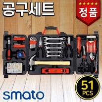 스마토 공구세트 SM-TS51 (51PCS) 수공구 세트