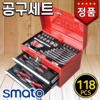 스마토 공구세트 SM-TS118 (118PCS) 작업공구세트
