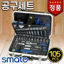스마토 공구세트 SM-TS105 (105PCS) 수공구세트