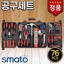 스마토 공구세트 TS76(76PCS) 수공구 공구가방세트