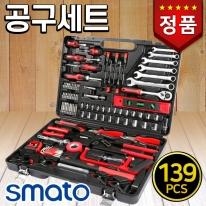 스마토 공구세트 SM-TS139 (139PCS) 수공구세트