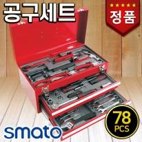 스마토 조립용 공구세트 SM-TS78(78pcs) 전문가용