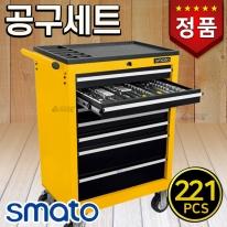 스마토 공구세트 SM-TS221 (221PCS) 이동형 서랍형