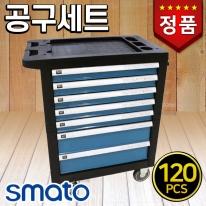 스마토 공구세트 SM-TS120 (120PCS) 이동식공구세트