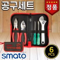 스마토 가정용 공구세트 6PCS 수공구세트