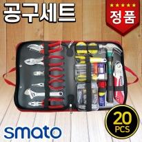 스마토 가정용 공구세트 20PCS 수공구세트