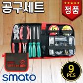 스마토 가정용 공구세트 9PCS 수공구세트