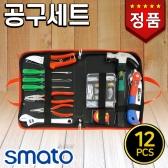 스마토 가정용 공구세트 12PCS 수공구세트