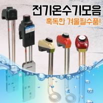 지와트 우주전열 전기온수기모음 돼지꼬리히터 온수히터 자동온도조절 물히터 국내생산제품