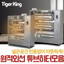 타이거킹 원적외선 튜브히터모음/동일열풍히터/돈풍기/초저소음/전면주유