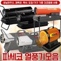 [파세코][국내생산] 토페도열풍기모음 농업용/축산용/공업용/각종건조용