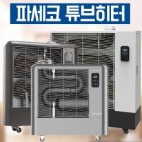 [파세코][국내생산] 원적외선열풍기3종/튜브히터/돈풍기/터치식버튼/움성인식