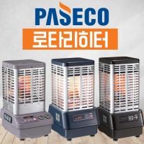[파세코][국내생산] 로터리히터3종모음/석유난로/야외캠핑/사무실/업소용