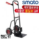 스마토 스틸 핸드카 SM-HC150F 운반카트 핸드트럭 용량150kg 높이조절가능