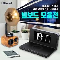 빌보드 고속충전 디지털시계/블루투스 스피커 모음전