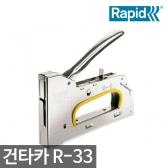라피드 건타카 R-33 R33 전문가용 스테플타카 손타카 DIY 스웨덴정품