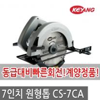 계양 원형톱 CS-7CA 7인치 날포함 목재합판절단 목공톱 각도조절