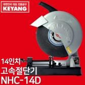 계양 14인치 고속절단기 NHC-14D 철근컷팅기 고출력모터 흔들림방지