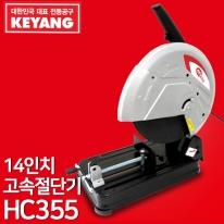 계양 14인치 고속절단기 HC355 컷팅기 철재절단 연속작업 건축자재절단