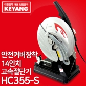 계양 14인치 고속절단기 HC355-S 안전커버 철재절단 연속작업 건축자재절단